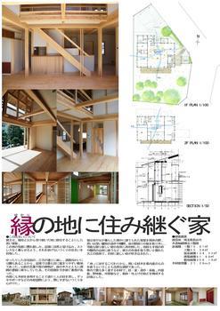 2010県産木材コンクール.jpg