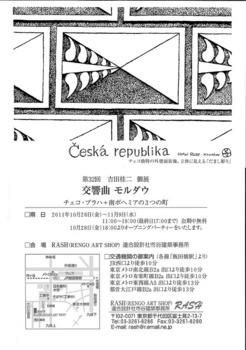 MX-2310F_20111103_153358のコピー.jpg